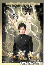 Jiu Long Wan 01