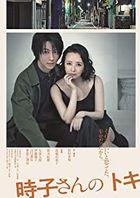 Stage Tokiko san no Toki (Blu-ray)(Japan Version)