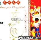 Songs For The Festivals (Vol.1) (China Version)