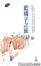 Yi Shu Xi Lie282 -  Lan Wa Zi Zhi Lu