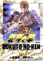 Hokuto-No-Ken (Complete Edition) (Vol.13)