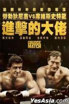 Grudge Match (2013) (DVD) (Taiwan  Version)
