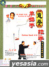 The Single Hand Exercise Of Yi Quan And Pushing Hands Of Yi Quan (DVD) (China ...