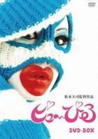 Pyuupiru DVD Box (DVD) (Japan Version)