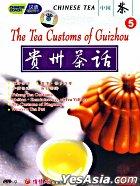 Chinese Tea 5 - The Tea Customs Of Guizhou (DVD) (English Subtitled) (China Version)