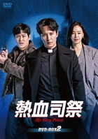 The Fiery Priest (DVD) (Box 2) (Japan Version)