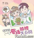 Hun She Lian Meng - Ka Ca! Shuai Lu Hun Li Da Gong Kai