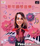 Chinese New Year Piano Music (Malaysia Version)