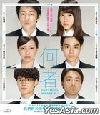 何者 (2016) (Blu-ray) (香港版)