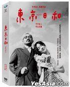 Tokyo Biyori (1997) (DVD) (Taiwan Version)
