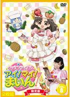 Cookin Idol I! My! Main! (DVD) (Vol.8) (First Press Limited Edition) (Japan Version)