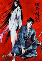 Ayakashi Yotsuya Kaidan (First Press Limited Edition) (Japan Version)