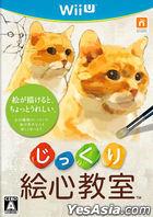 Jikkuri Egokoro Kyoushitsu (Wii U) (Japan Version)