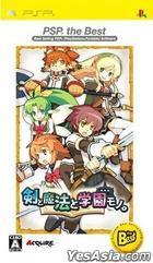剣と魔法と学園モノ (廉価版) (日本版)