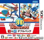 世嘉 3D 復刻 Archives 1&2 Double Pack (3DS) (日本版)