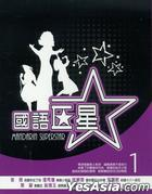Mandarin Superstars 1 (10CD)