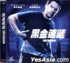 Contraband (2012) (VCD) (Hong Kong Version)