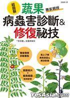 Chao Tu Jie  Shu Guo Bing Chong Hai Zhen Duan & Xiu Fu Mi Ji