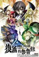 Code Geass: Lelouch of the Re;surrection (2019) (DVD) (Hong Kong Version)