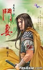 Hua Yuan Xi Lie 1039 -  Wang Jian Wang Zhi Yi : Dou Qi