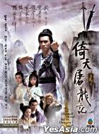 倚天屠龍記 (完) (足本特別版) (中英文字幕) (TVB劇集)