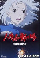 Howl's Moving Castle (Japan Version - English Subtitles)