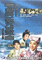 梨涡一笑九重冤 (DVD) (修复版) (香港版)