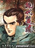 绝代双骄(精装合订本)Vol.37  - 龙飞九天(上卷)