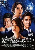 Here Comes Love (DVD) (Box 6) (Japan Version)