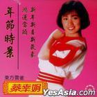 Hong Yun Dang Tou (Malaysia Version)
