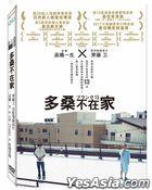Blank 13 (2017) (DVD) (Taiwan Version)