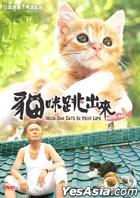 Neco-Ban Cats In Your Life (DVD) (Hong Kong Version)