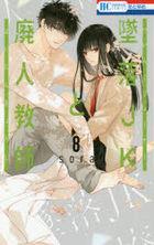 Tsuiraku JK to Haijin Kyoushi 8