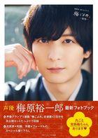 Umehara Yuichirou Photo Book 'Umegoyomi -Kanbai-'
