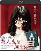 The Woman Who Keeps A Murderer (Blu-ray) (Japan Version)