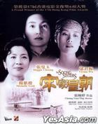 The Soong Sisters (1997) (Blu-ray) (Remastered Edition) (Hong Kong Version)