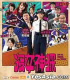 Love Detective (2014) (DVD) (Hong Kong Version)