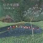 Ichigo no Uta [Special Edition] (SINGLE+DVD) (Limited Edition)(Japan Version)