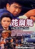 A Man With Dragon Tattoos (1962) (DVD) (Taiwan Version)