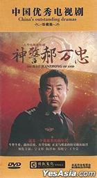 The Hao Wan Zhong Of God (DVD) (End) (China Version)