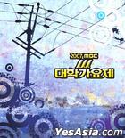 2007 MBC Campus Song Festival