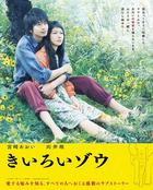 Yellow Elephant (DVD)(Japan Version)