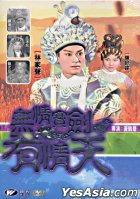 The Revenge Battle (DVD) (Hong Kong Version)