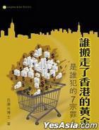 誰搬走了香港的黃金