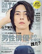 Nikkei Entertainment! 07183-09 2020