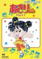 ASARI CHAN DVD Box Digitally Remastered Edition Part1 (DVD)(Japan Version)