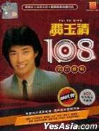 108  Qing Yin Ya Ji (6CD) (Malaysia Version)