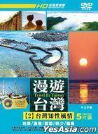 漫遊台湾 2:台湾知性風情 (DVD) (台湾版)