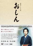Oshin Complete Edition 4 Jiritsu Hen [Digital Remaster] (DVD)(Japan Version)