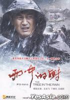 The Tree In The Rain (DVD-9) (China Version)